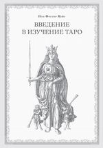 Введение в изучение Таро