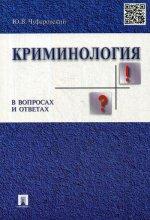 Криминология в вопросах и ответах