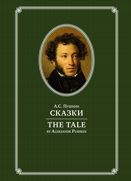 The Tale / Сказки