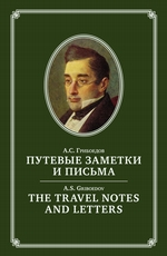 The Travel Notes And Letters / Путевые заметки и письма
