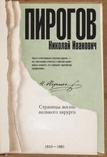 Николай Пирогов. Страницы жизни великого хирурга