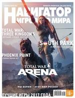 Навигатор игрового мира №01-02/2018