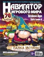 Навигатор игрового мира №03/2014