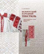 Белорусский народный текстиль : художственные основы, взаимосвязи, новации