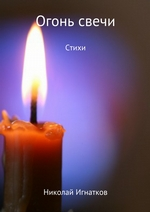 Огонь свечи. Сборник стихов
