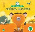 Бежель. Львенок-нехочуха.Сказка для детей с характером 2+