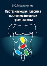Протезирующая пластика послеоперационныхгрыж живота