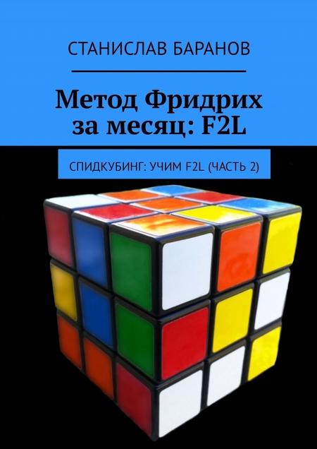 Метод Фридрих замесяц:F2L. Спидкубинг: Учим F2L (часть2)