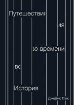 Глик Джеймс. Путешествия во времени. История 150x211