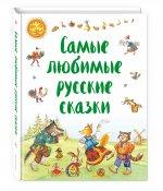 Самые любимые русские сказки (ил. И. Петелиной)