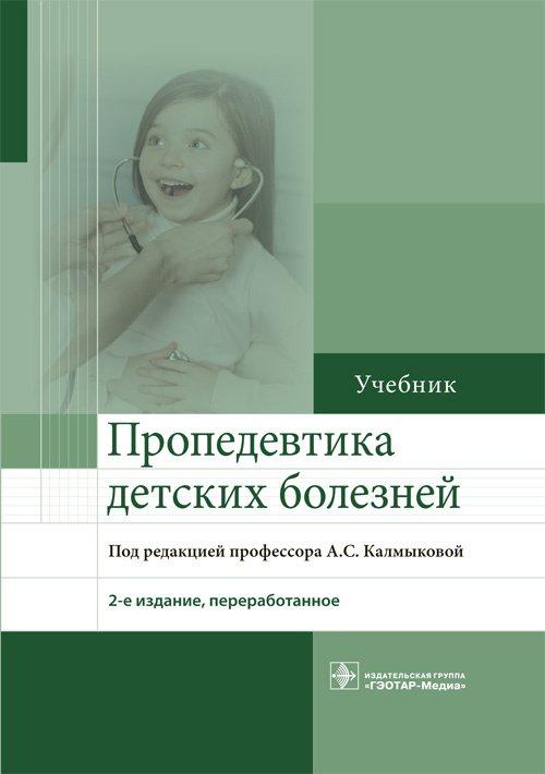 Пропедевтика детских болезней