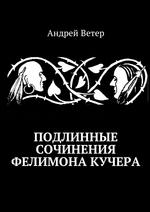 Подлинные сочинения Фелимона Кучера