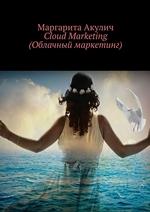 Cloud Marketing (Облачный маркетинг)