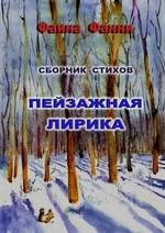 Пейзажная лирика