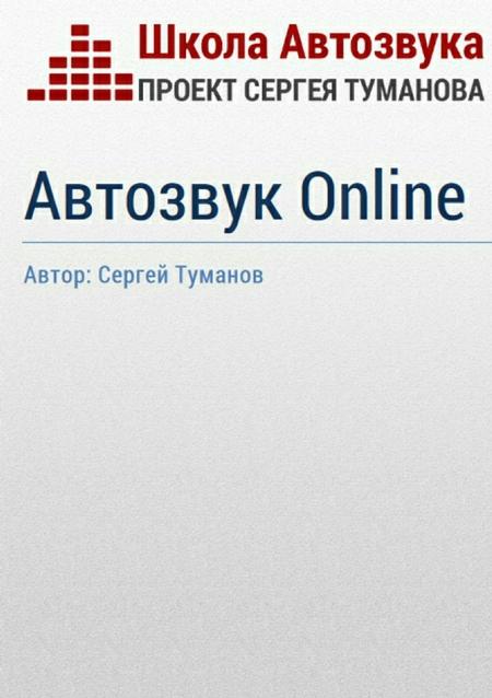 Автозвук Online