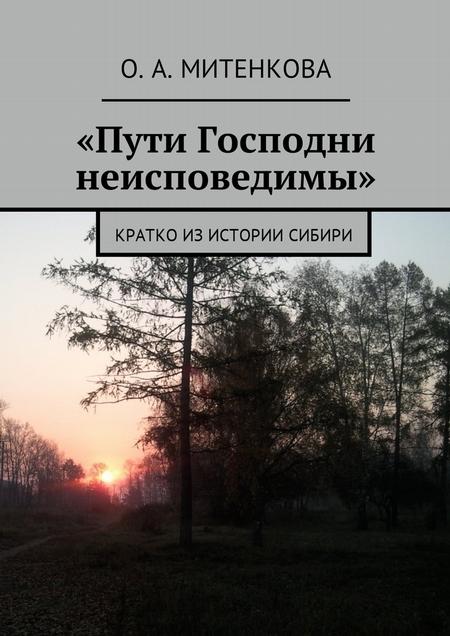 «Пути Господни неисповедимы». Кратко изистории Сибири