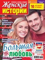 Женские истории №26/2017