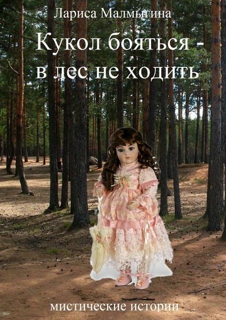 Кукол бояться – в лес неходить. Мистические истории