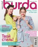 Burda Special №01/2018