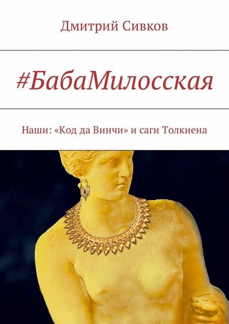 #БабаМилосская. Наши: «Код да Винчи» исаги Толкиена