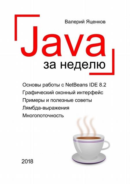 Java за неделю. Вводныйкурс