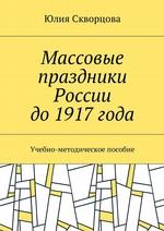 Массовые праздники России до1917года. Учебно-методическое пособие
