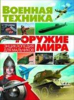 Военная техника и оружие мира. Энциклопедия для