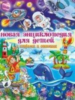 Новая энциклопедия для детей в вопросах и ответах