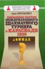 Избранные партии международного шахматного турнира в Карлсбаде 1929