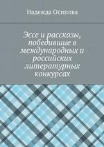 Эссе и рассказы, победившие в международных и российских литературных конкурсах
