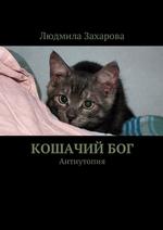 Кошачий Бог. Антиутопия