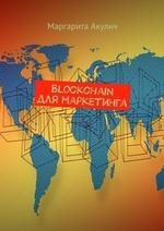 Blockchain длямаркетинга