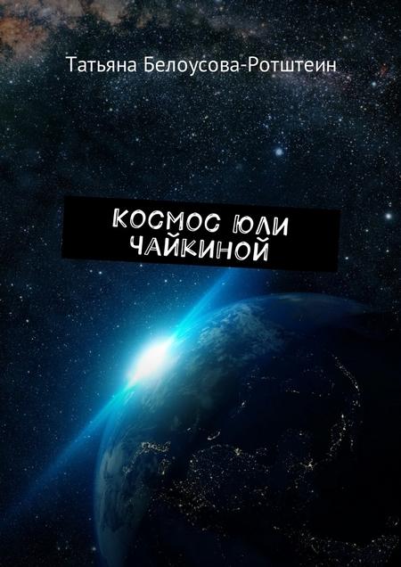 Космос Юли Чайкиной