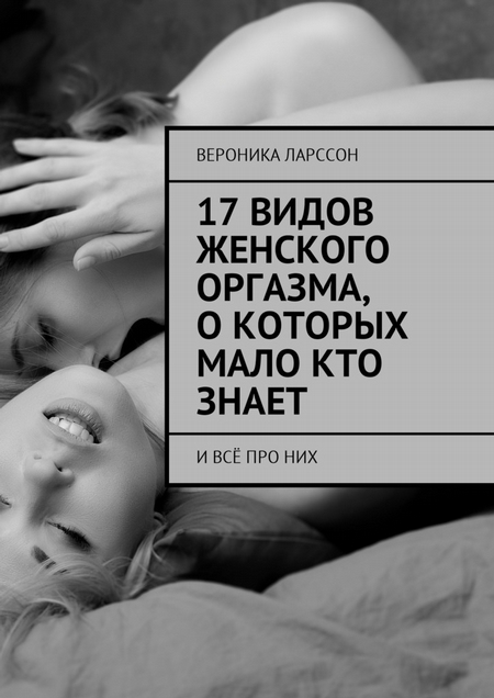 17 видов женского оргазма, о которых мало кто знает. Ивсё проних