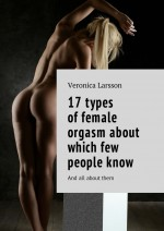 17types offemale orgasm about which few peopleknow. And all aboutthem