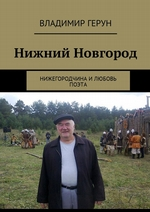 Нижний Новгород. Нижегородчина илюбовь поэта