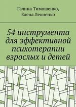 54 инструмента дляэффективной психотерапии взрослых идетей