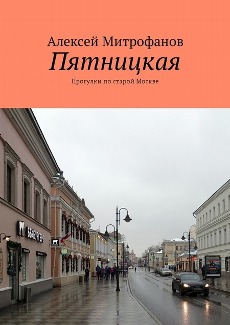 Пятницкая. Прогулки постарой Москве