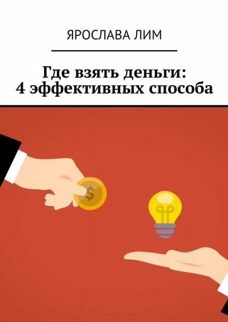 Где взять деньги: 4эффективных способа