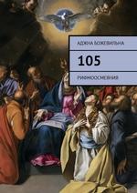 105. Рифмоосмеяния