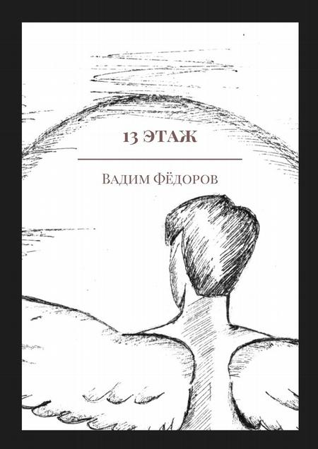13 этаж. Сборник рассказов оШестом