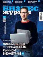 Бизнес Журнал 01-02-2018