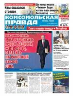 Комсомольская Правда. Санкт-Петербург 23-2018