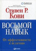 Восьмой навык: От эффективности к величию. 13-е изд. (пер.)