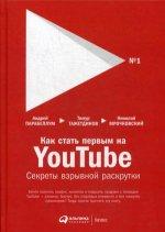 Как стать первым на Youtube: Секреты взрывной раскрутки. 4-е изд