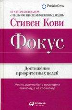 Фокус: Достижение приоритетных целей. 6-е изд