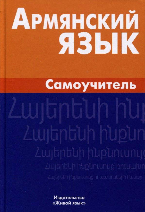 Армянский язык. Самоучитель