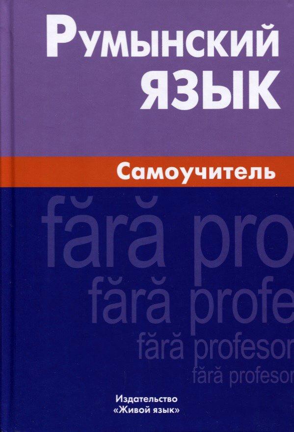 Румынский язык. Самоучитель