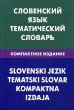 Словенский язык. Темат. словарь. Комп. издание