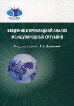 Введение в прикладной анализ международных ситуаций.2-е изд. испр. и доп. Учебник.Гриф УМО